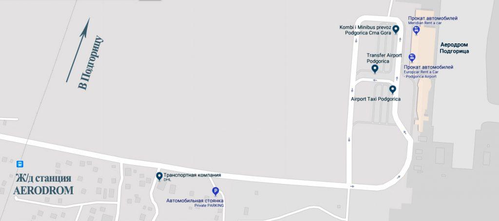 Карта аэропорт Подгорица