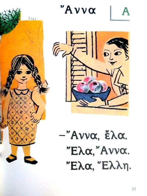 Греческий винтажный букварь