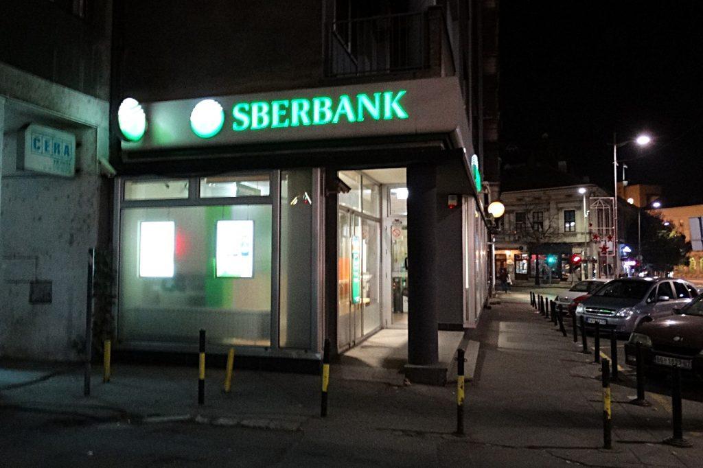 Сбербанк на улице Дечанска