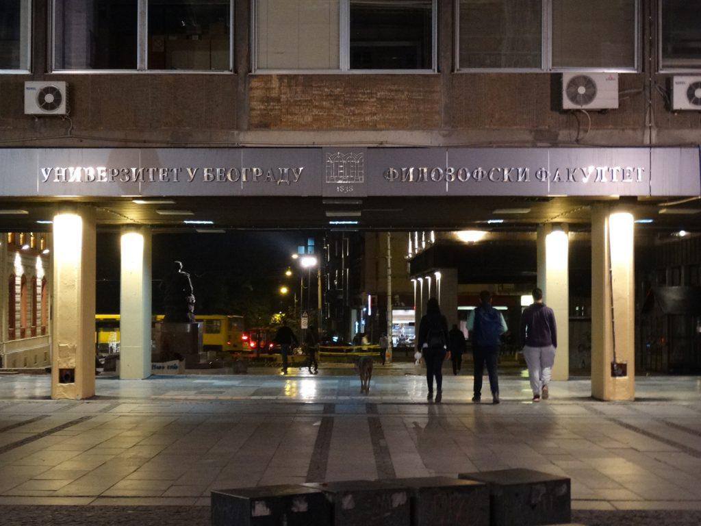 Философский факультет Белградского Университета