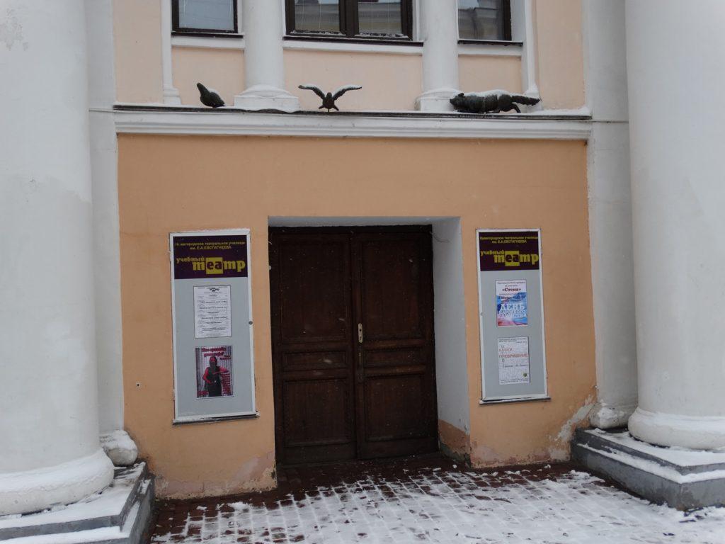 Учебный театр